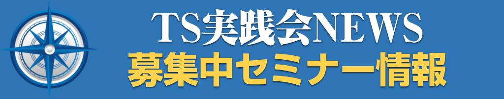 TS実践会NEWS