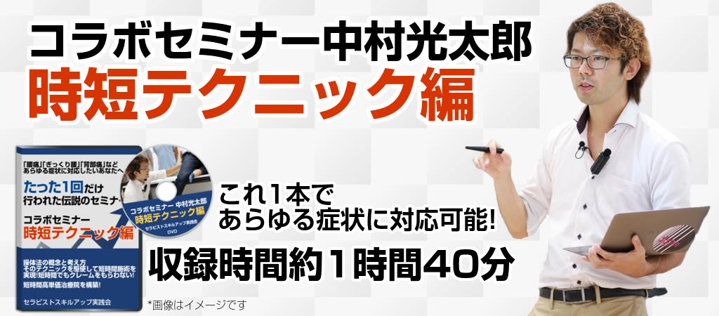 コラボセミナー時短テクニック編