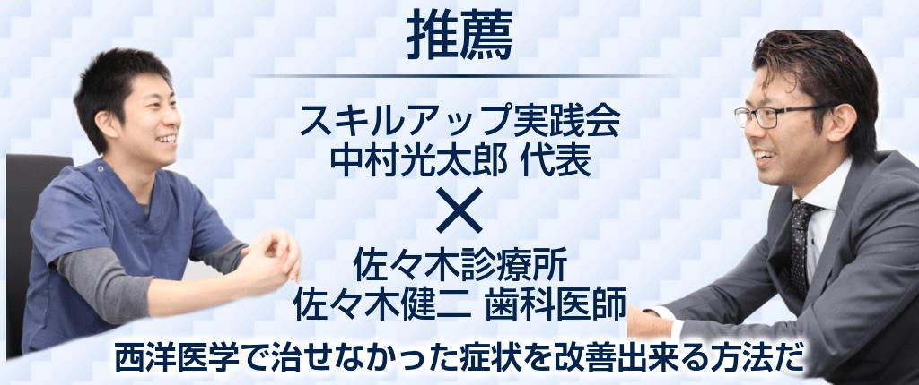 佐々木先生中村対談アイキャッチ