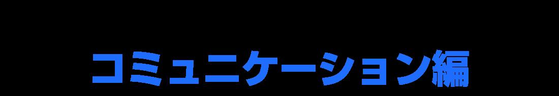 オンライン映像コミュニケーション編